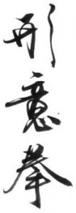 branches du Hsing I Chuan